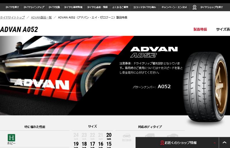ADVANの公式ホームページでは...